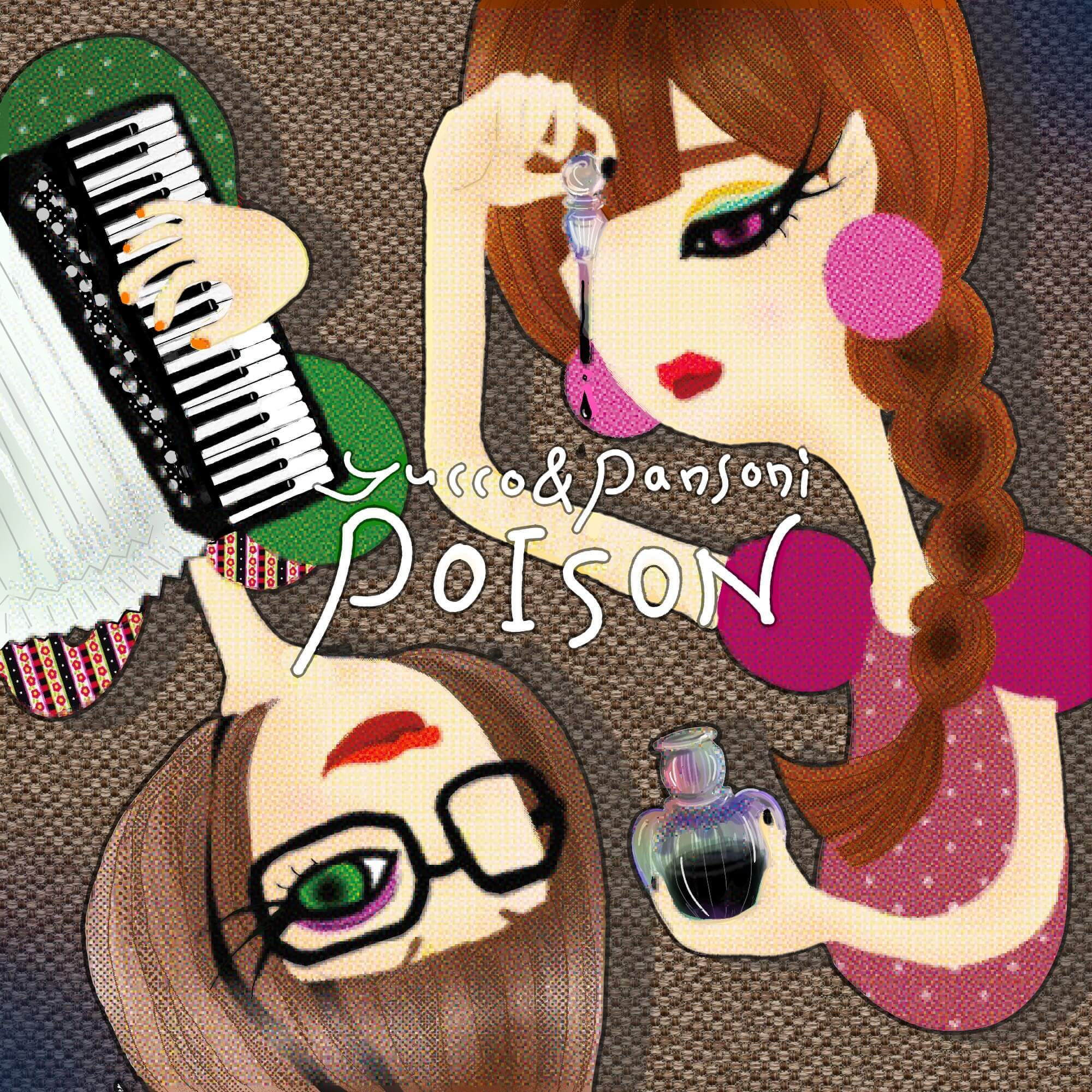 yucco&ぱんそに 1st single POISON